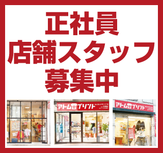 正社員店舗スタッフ募集