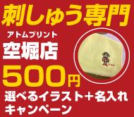 ミニタオルに選べるイラスト刺しゅうと、名入れで500円!
