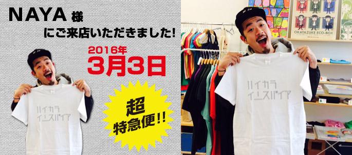 超特急便!!オリジナルTシャツ!!