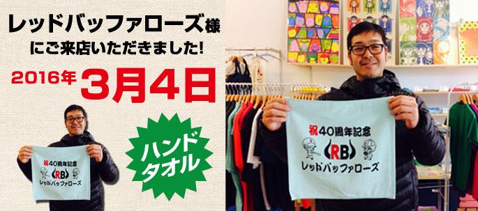 レッドバッファローズ様!!40周年記念ハンカチ!!