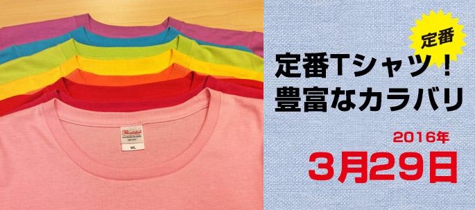 定番Tシャツ! 豊富なカラバリ!