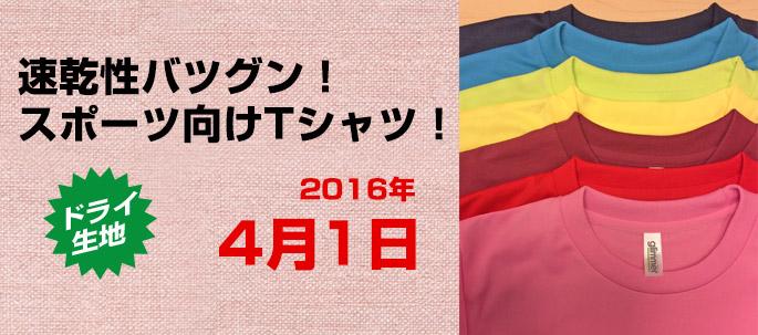 スポーツ向け!ドライTシャツ!