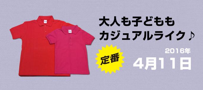 カジュアル!ポロシャツ!