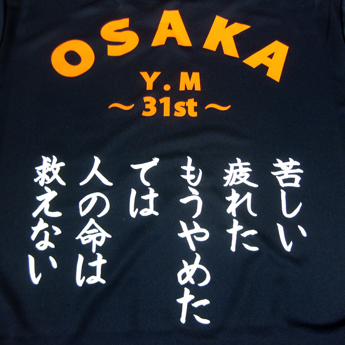 OSAKA Y.M 31st