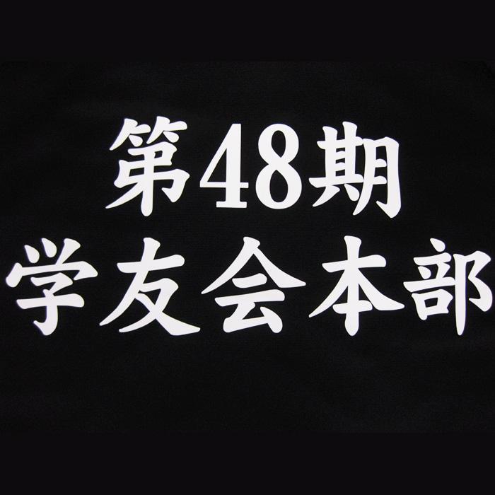第48期学友会本部