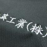 プリント制作事例:刺繍