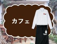 カフェの制服を作るなら