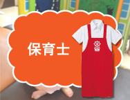 幼稚園・保育所で保育士のユニフォームを作るなら