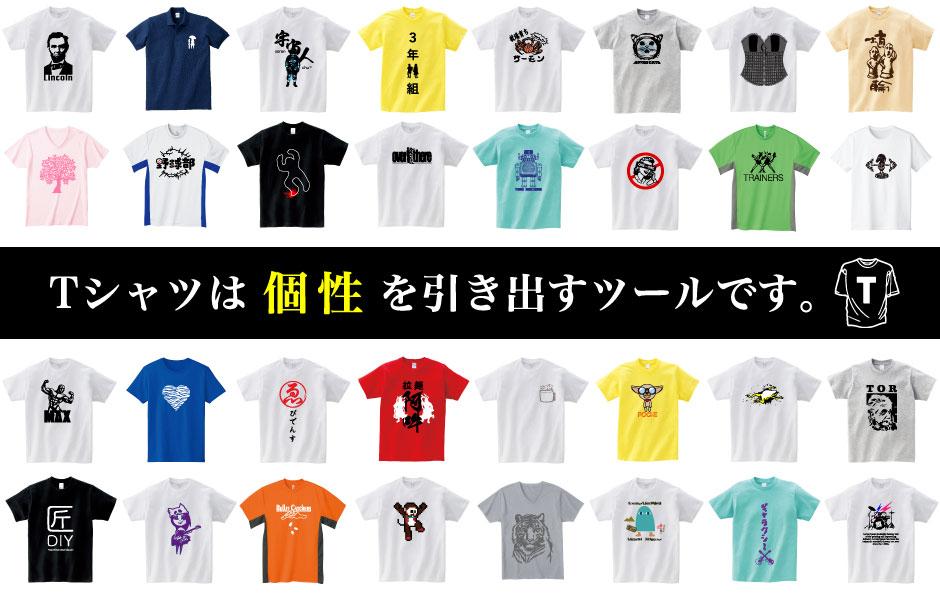 Tシャツは個性を引き出すツール