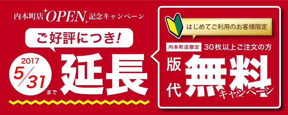 アトムプリント内本町店オープン記念版代無料サービス!ご好評につき、5月31日まで延長します!