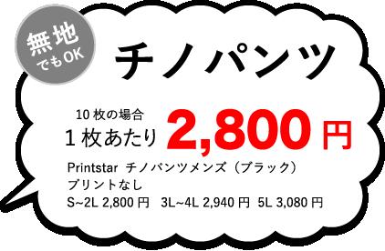 チノパンツ50枚プリント、1枚あたり2,800円