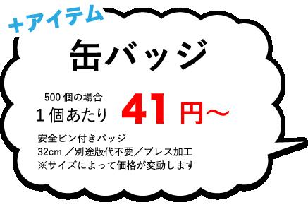 缶バッジ300個の場合、1個あたり41円