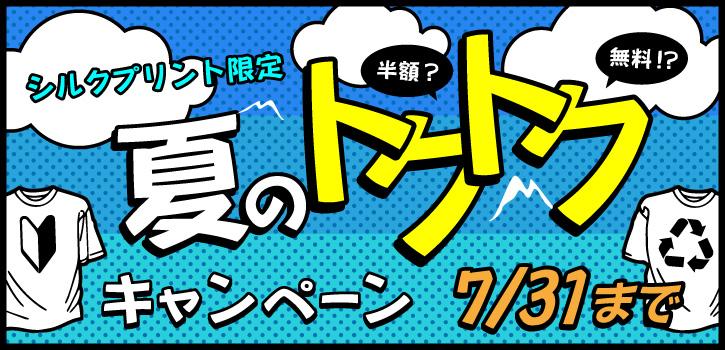 シルクプリント限定!夏のトクトクキャンペーン実施中 2017年7月31日まで!