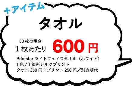 タオル1枚あたり¥600
