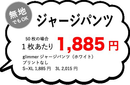 ジャージパンツ1枚あたり¥1,885