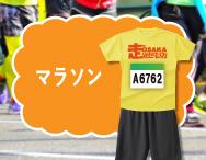 マラソン用のユニフォームを作るなら