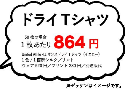 ドライTシャツ1枚あたり¥864