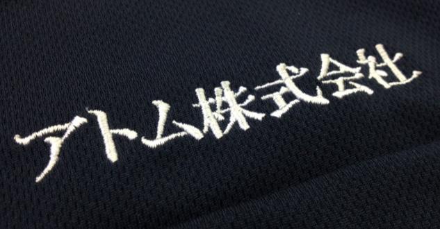 アトムのネーム刺繍