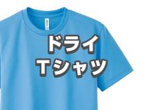 プリントの定番アイテムドライTシャツ