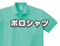 プリントの定番アイテムポロシャツ