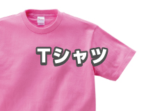 プリントの定番アイテムTシャツ