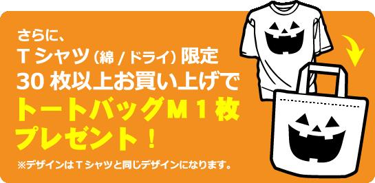 さらに、Tシャツ(綿/ドライ)限定30枚以上お買い上げでトートバッグM1枚プレゼント!デザインはTシャツと同じデザインになります。
