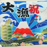 プリント制作事例:大漁祝の旗