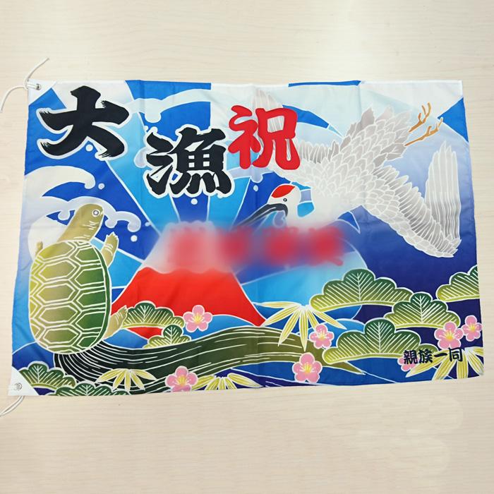 大漁祝の旗