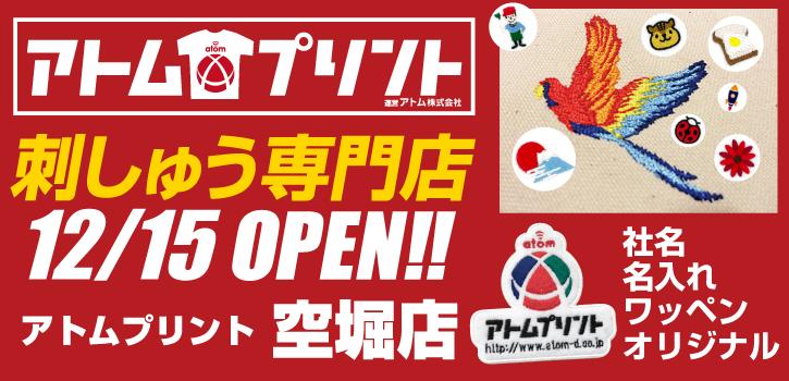 刺しゅう専門店 アトムプリント空堀店2017年12月15日オープン