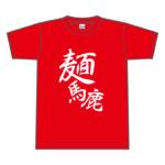 麺馬鹿Tシャツ
