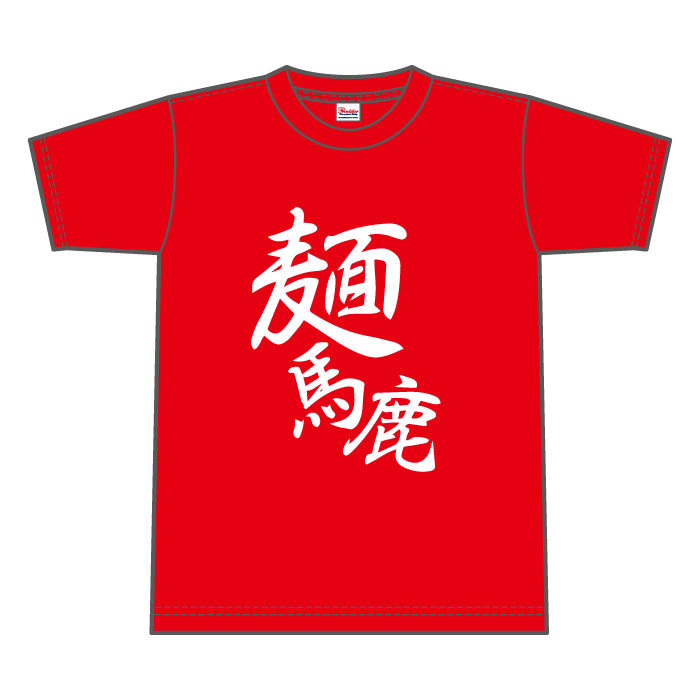 「横山太一の麺馬鹿」番組Tシャツ