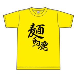麺馬鹿スタッフTシャツ
