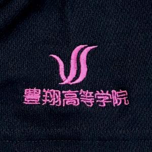 豊翔高等学院様のポロシャツデザイン刺繍