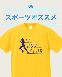 スポーツにオススメ!ドライアスレチックTシャツ