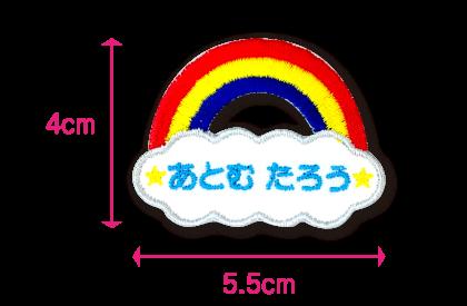 虹ワッペン