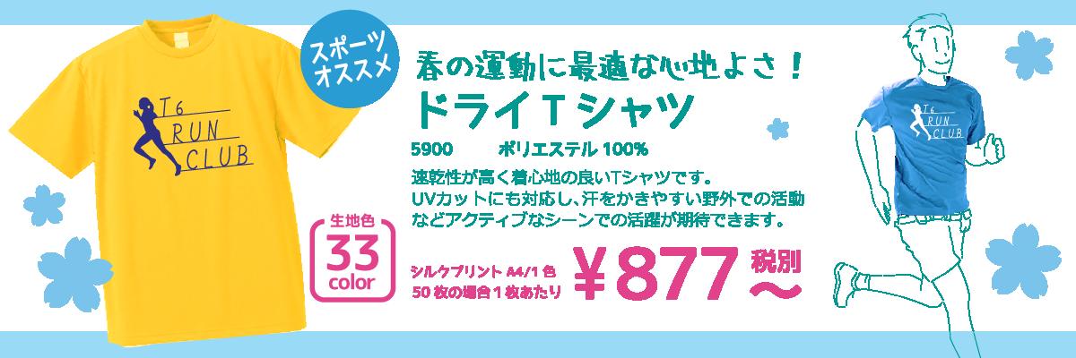スポーツオススメ春の運動に最適・ドライTシャツ