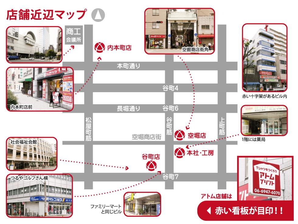 アトムプリントは大阪市中央区に3店舗を構えています!