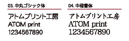 アトムプリントで使用できる和文書体フォント 中丸ゴシック体・ゴシック体