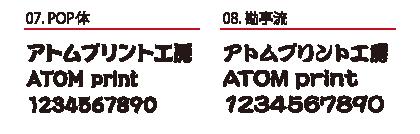 アトムプリントで使用できる和文書体フォント POP体・勘亭流