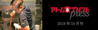 ATOM PRINT PRESS 2019年10月号