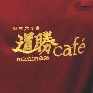 谷町六丁目 道勝café