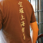 プリント制作事例:上海ロンタン