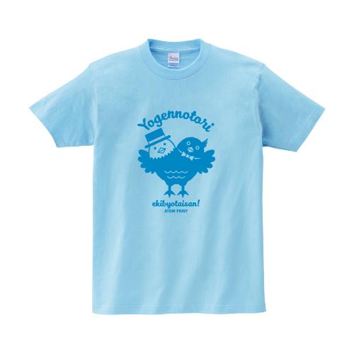 ヨゲンノトリTシャツ ブルー