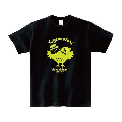 ヨゲンノトリTシャツ キミドリ