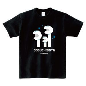 深海モンスターズ2〈オオグチボヤ〉