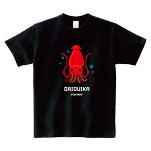 深海モンスターズ8〈ダイオウイカ〉