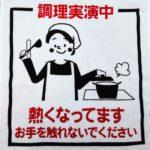 プリント制作事例:調理実演中タオル