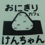 プリント制作事例:おにぎりカフェけんちゃん