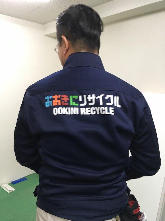 株式会社おおきにリサイクル