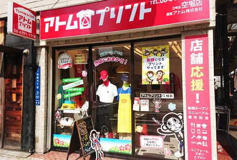 アトムプリント 空堀店